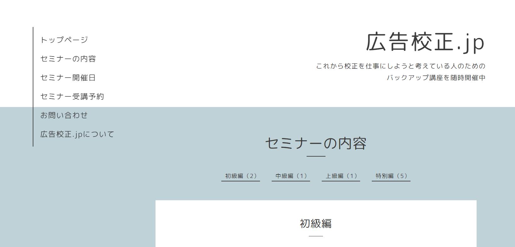 校正会社広告校正.jpのセミナー