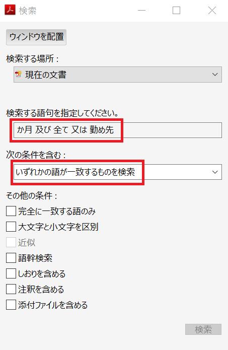 pdfでのデジタル校正