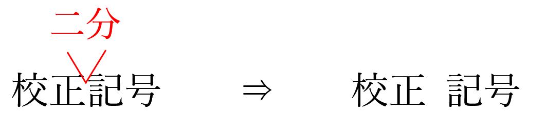 半角アキの校正記号