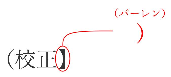 括弧 パーレン