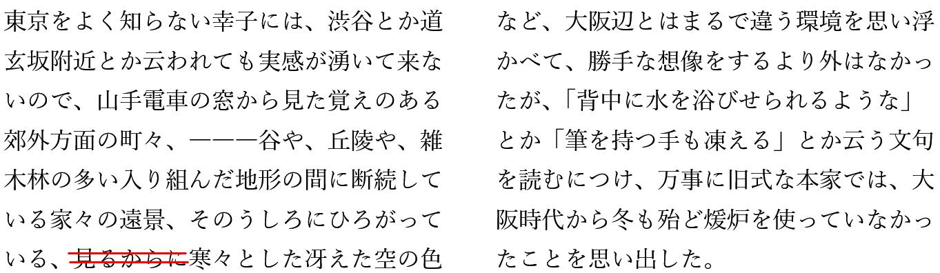 校正記号のトルツメの紹介イラスト