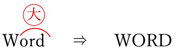 校正記号の大文字