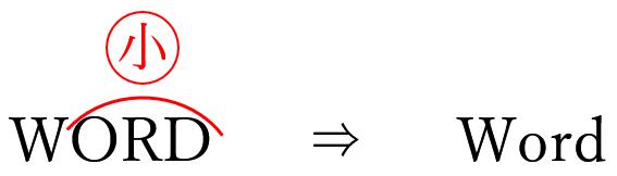 校正記号の小文字