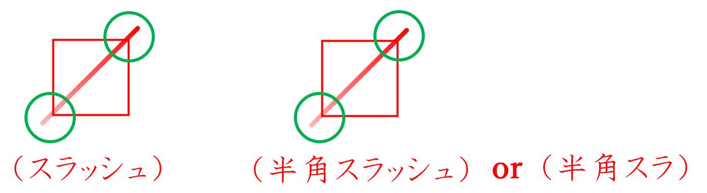 校正記号の全角と半角