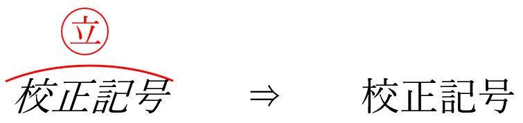 校正記号の立体