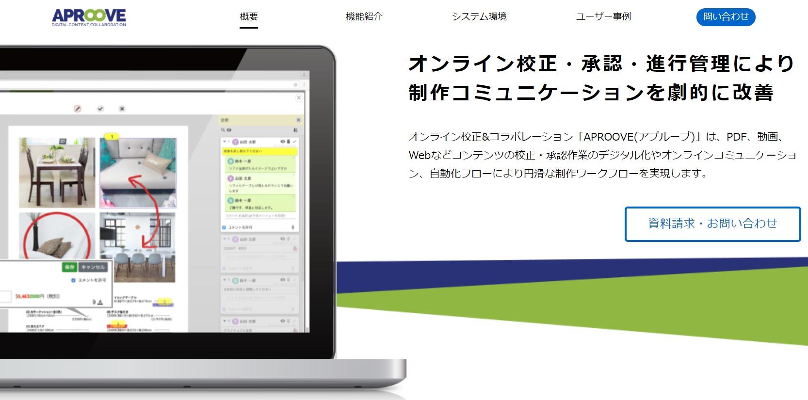 デジタル校正ソフト
