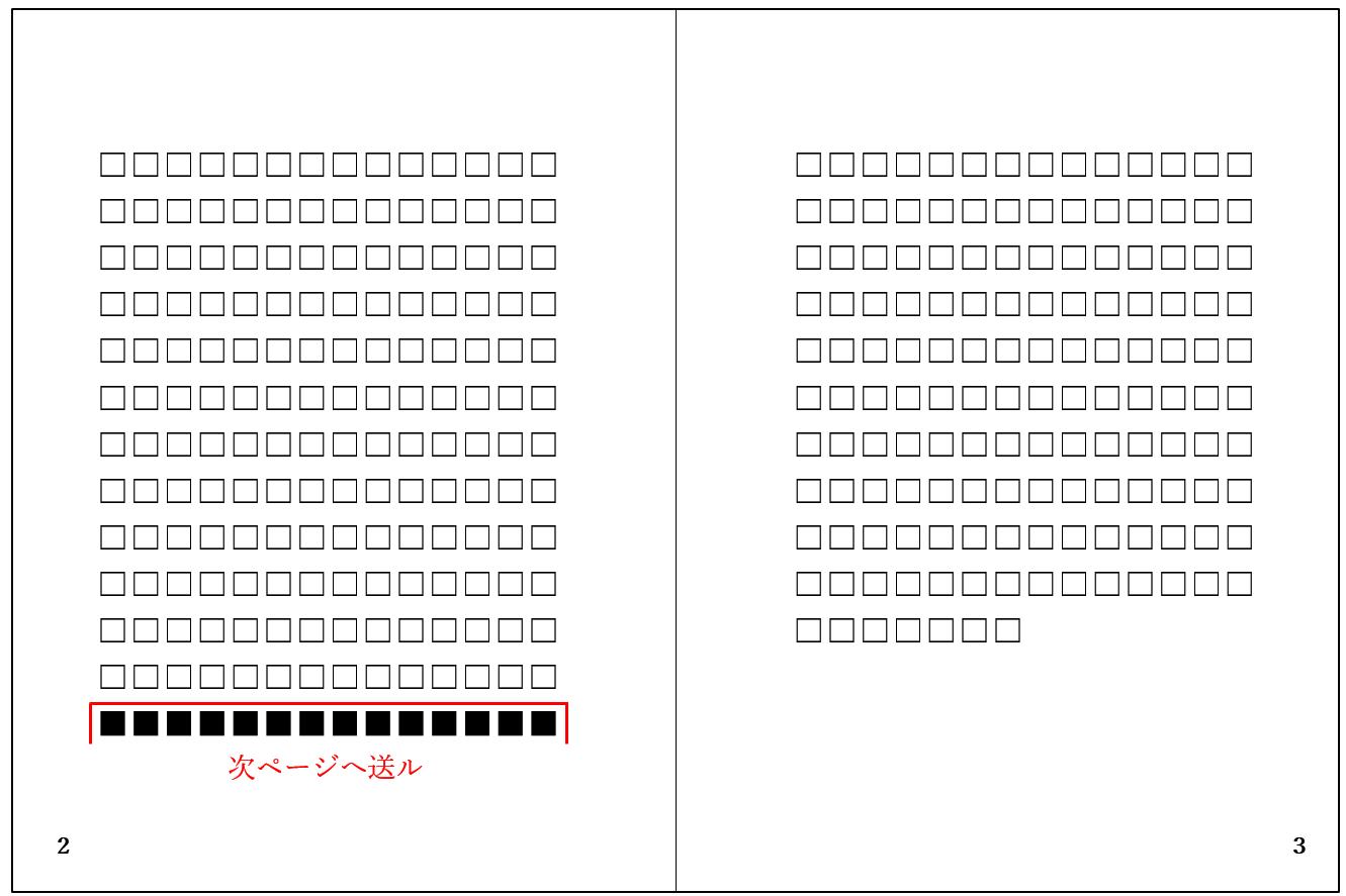 校正記号の改ページ