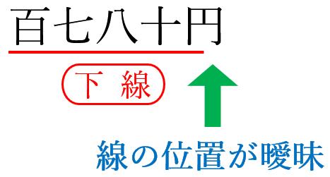 校正記号の下線