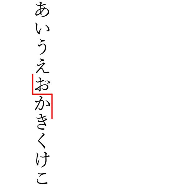 改行の校正記号