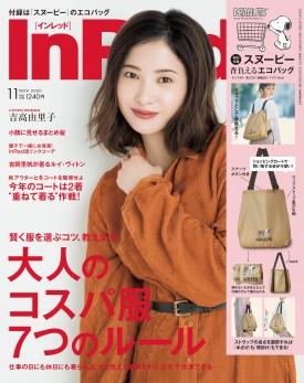 InRed11月号表紙