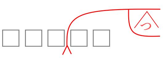 校正記号の挿入の引出し線