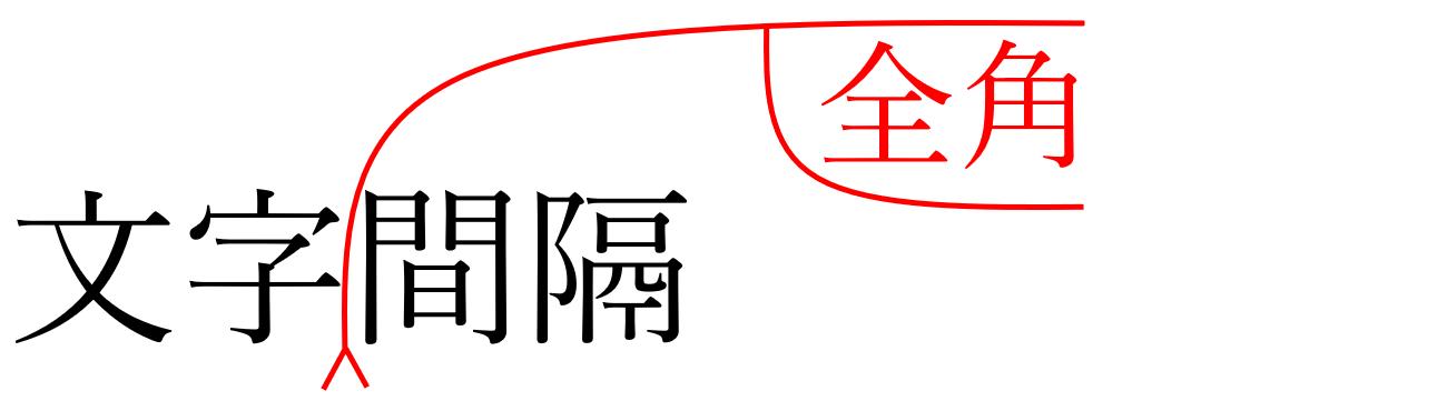 校正記号の全角