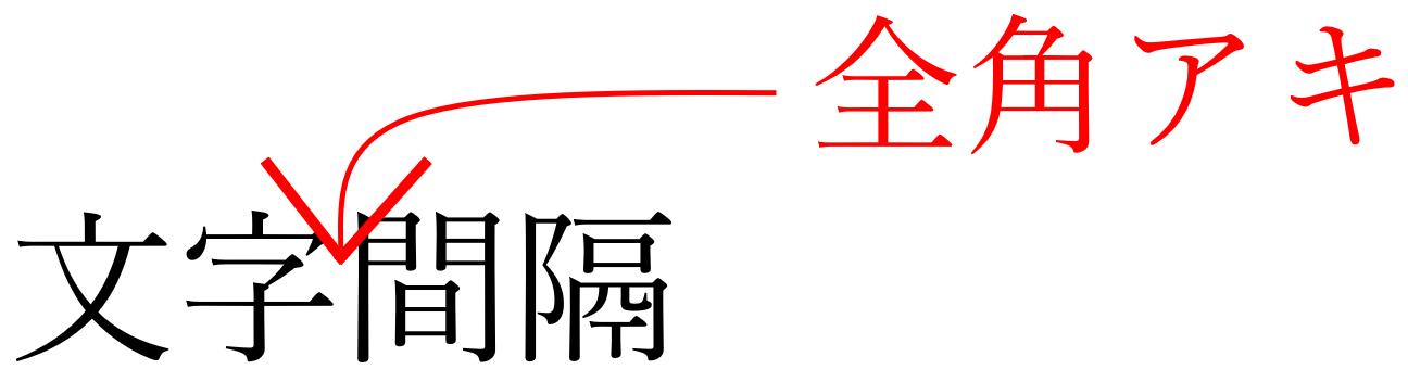 校正記号の全角アキ