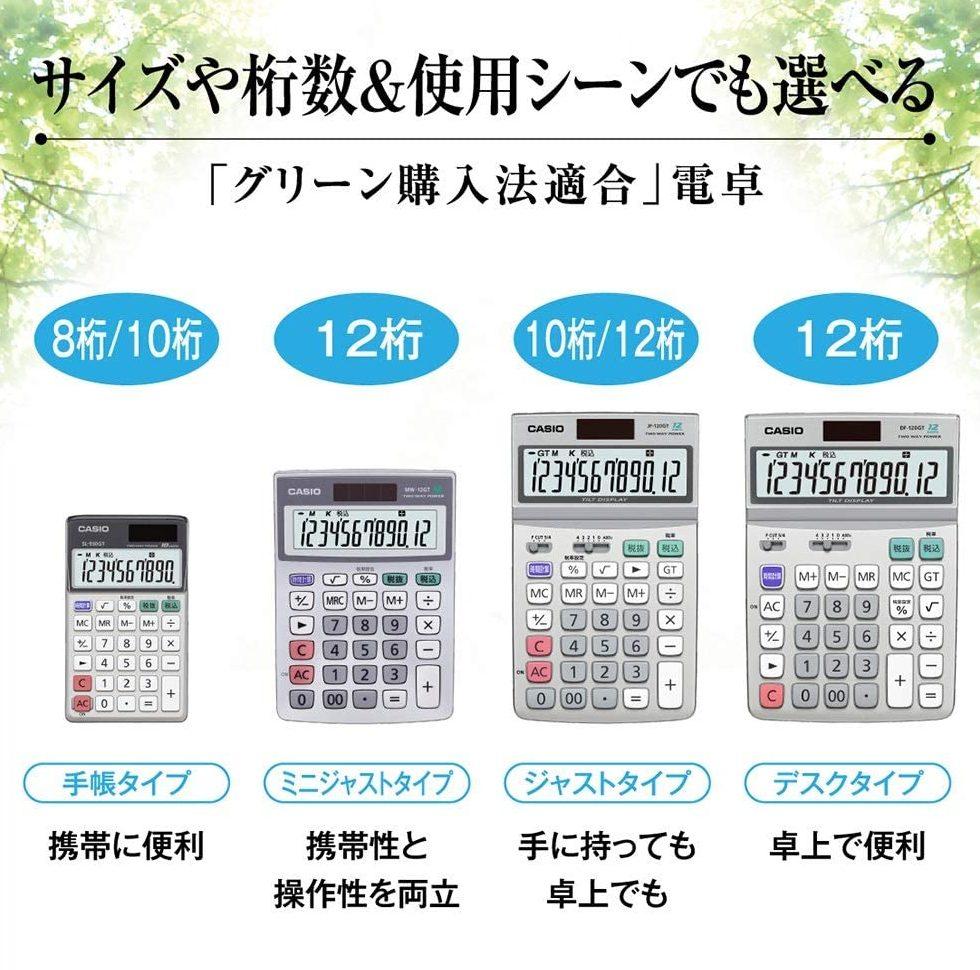 校正道具の電卓