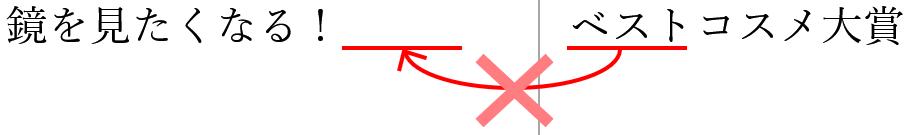 校正のノド具体例