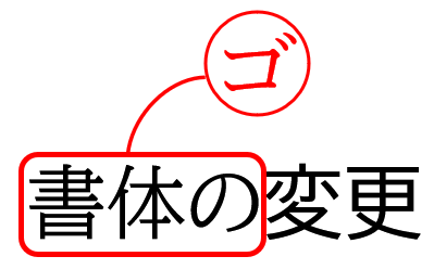校正記号のゴシック体の赤入れ