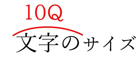 校正記号のQ数の赤入れ