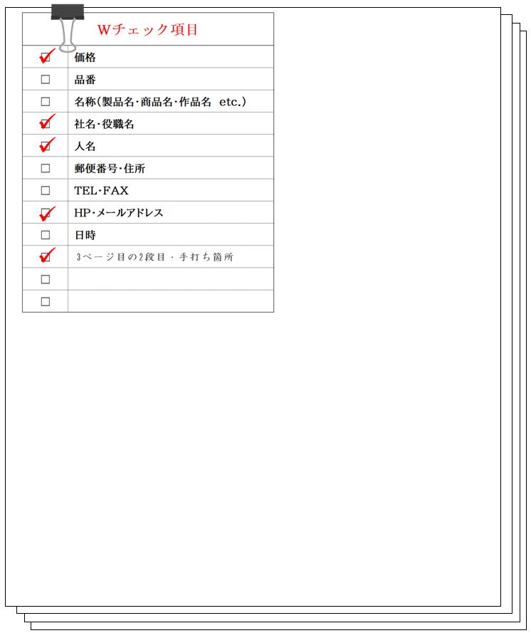 校正のWチェックリスト