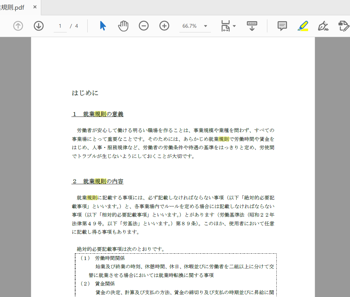 PDFで文字検索
