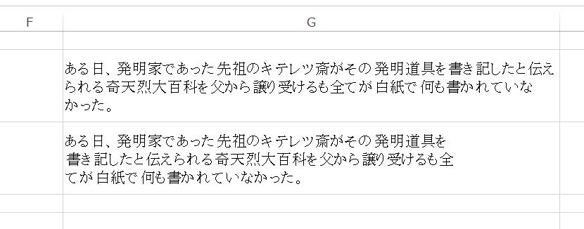 エクセルで段落記号の表示と削除