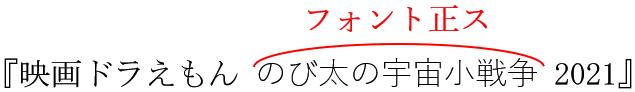 校正記号の書体の変更