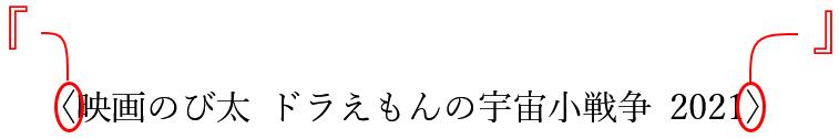 校正記号の括弧