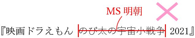 校正記号の書体変更