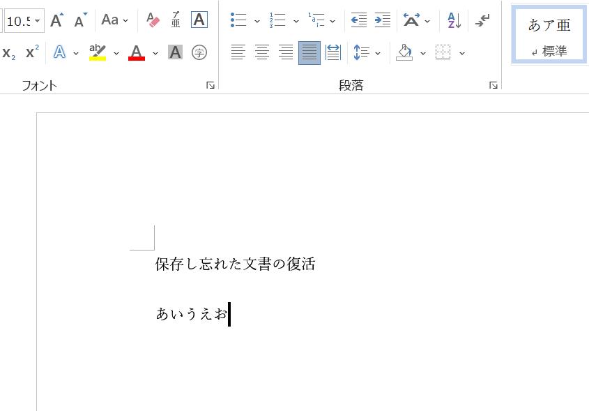 ワード文書の保存の復活方法