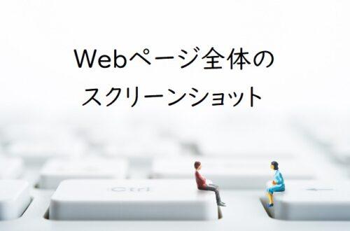 Webサイトの校正に役立つ!ページ全体のスクリーンショットと分割印刷