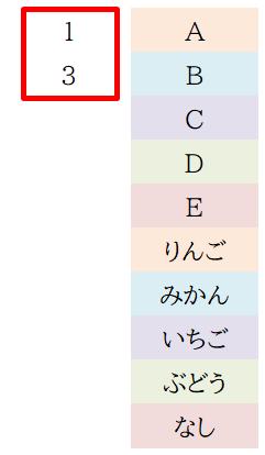 エクセルの並び替え
