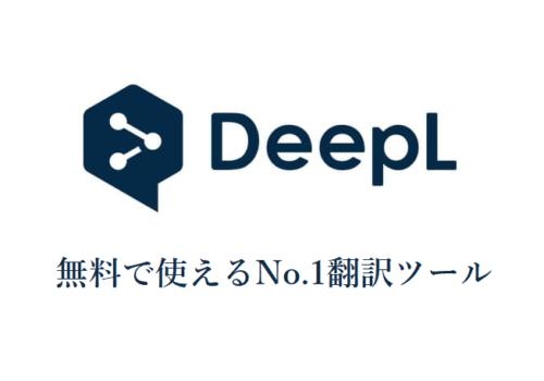 無料で使えるNo.1翻訳ツール[DeepL]をおすすめする理由